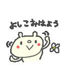 <よしこちゃん>に贈るくまスタンプ(個別スタンプ:01)