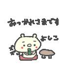 <よしこちゃん>に贈るくまスタンプ(個別スタンプ:03)