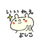 <よしこちゃん>に贈るくまスタンプ(個別スタンプ:04)