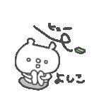 <よしこちゃん>に贈るくまスタンプ(個別スタンプ:08)