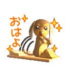 3D ダックスフレンズ(4) ホワイトデー入り(個別スタンプ:01)
