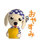 3D ダックスフレンズ(4) ホワイトデー入り(個別スタンプ:02)
