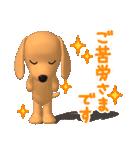 3D ダックスフレンズ(4) ホワイトデー入り(個別スタンプ:04)