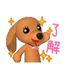 3D ダックスフレンズ(4) ホワイトデー入り(個別スタンプ:07)