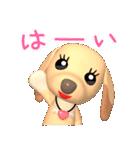 3D ダックスフレンズ(4) ホワイトデー入り(個別スタンプ:08)
