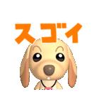 3D ダックスフレンズ(4) ホワイトデー入り(個別スタンプ:12)
