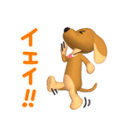 3D ダックスフレンズ(4) ホワイトデー入り(個別スタンプ:17)