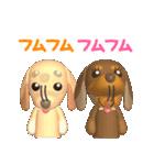3D ダックスフレンズ(4) ホワイトデー入り(個別スタンプ:24)