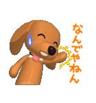 3D ダックスフレンズ(4) ホワイトデー入り(個別スタンプ:31)