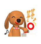 3D ダックスフレンズ(4) ホワイトデー入り(個別スタンプ:37)