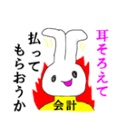 ミスター会計☆幹事さん、おつver(個別スタンプ:01)