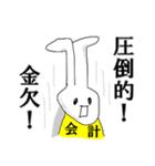 ミスター会計☆幹事さん、おつver(個別スタンプ:02)