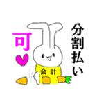 ミスター会計☆幹事さん、おつver(個別スタンプ:07)