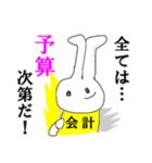 ミスター会計☆幹事さん、おつver(個別スタンプ:08)