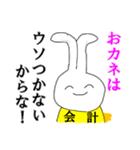 ミスター会計☆幹事さん、おつver(個別スタンプ:09)