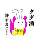 ミスター会計☆幹事さん、おつver(個別スタンプ:14)