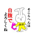 ミスター会計☆幹事さん、おつver(個別スタンプ:15)