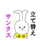 ミスター会計☆幹事さん、おつver(個別スタンプ:23)
