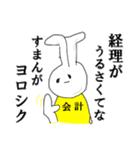 ミスター会計☆幹事さん、おつver(個別スタンプ:29)
