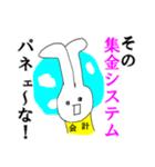 ミスター会計☆幹事さん、おつver(個別スタンプ:36)