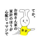 ミスター会計☆幹事さん、おつver(個別スタンプ:39)