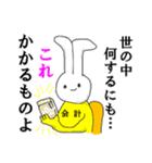 ミスター会計☆幹事さん、おつver(個別スタンプ:40)