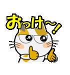 みーこ5(デカ文字)(個別スタンプ:04)