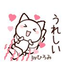 ★ひろみ★さんが使うスタンプ(個別スタンプ:07)