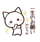 ★ひろみ★さんが使うスタンプ(個別スタンプ:12)