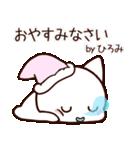 ★ひろみ★さんが使うスタンプ(個別スタンプ:18)