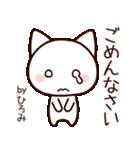 ★ひろみ★さんが使うスタンプ(個別スタンプ:19)