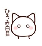 ★ひろみ★さんが使うスタンプ(個別スタンプ:24)