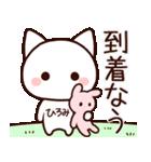 ★ひろみ★さんが使うスタンプ(個別スタンプ:30)