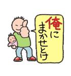 育児!イクメンパパの 子育てケアとスキル(個別スタンプ:31)