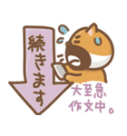 にほんの柴犬@ドロボーひげ(個別スタンプ:10)