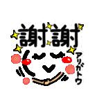 【中国語】幸せのリアクション!(個別スタンプ:01)