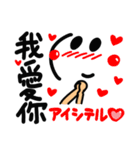 【中国語】幸せのリアクション!(個別スタンプ:02)