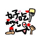 【中国語】幸せのリアクション!(個別スタンプ:09)
