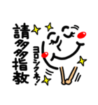 【中国語】幸せのリアクション!(個別スタンプ:10)
