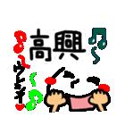 【中国語】幸せのリアクション!(個別スタンプ:14)