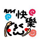 【中国語】幸せのリアクション!(個別スタンプ:15)