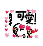 【中国語】幸せのリアクション!(個別スタンプ:18)