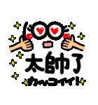 【中国語】幸せのリアクション!(個別スタンプ:25)