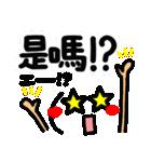 【中国語】幸せのリアクション!(個別スタンプ:28)