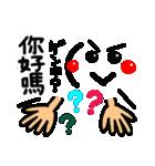 【中国語】幸せのリアクション!(個別スタンプ:30)