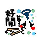 【中国語】幸せのリアクション!(個別スタンプ:37)