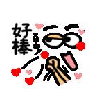 【中国語】幸せのリアクション!(個別スタンプ:38)