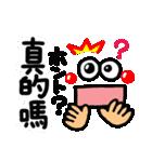 【中国語】幸せのリアクション!(個別スタンプ:40)