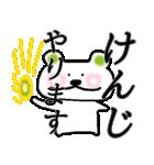 「けんじ」さんが使うくまスタンプ(個別スタンプ:05)
