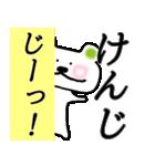 「けんじ」さんが使うくまスタンプ(個別スタンプ:07)